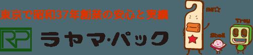 株式会社 ラヤマパック